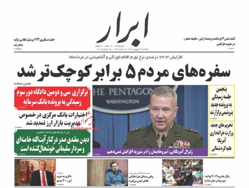 عناوین اخبار روزنامه ابرار در روز یکشنبه ۲۴ شهريور