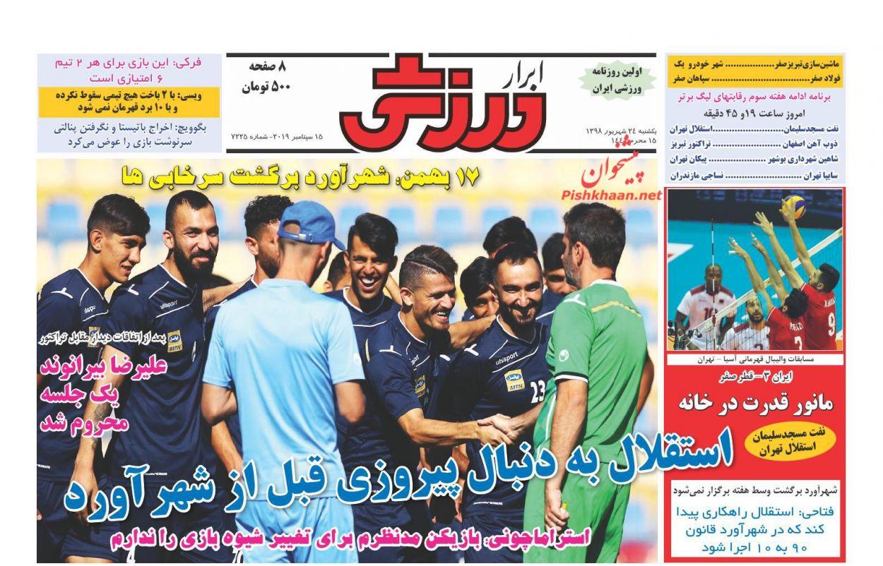 عناوین اخبار روزنامه ابرار ورزشى در روز یکشنبه ۲۴ شهريور :