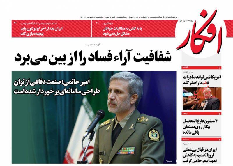 عناوین اخبار روزنامه افکار در روز یکشنبه ۲۴ شهريور