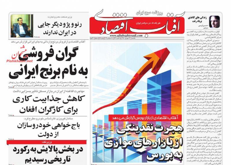 عناوین اخبار روزنامه آفتاب اقتصادی در روز یکشنبه ۲۴ شهريور