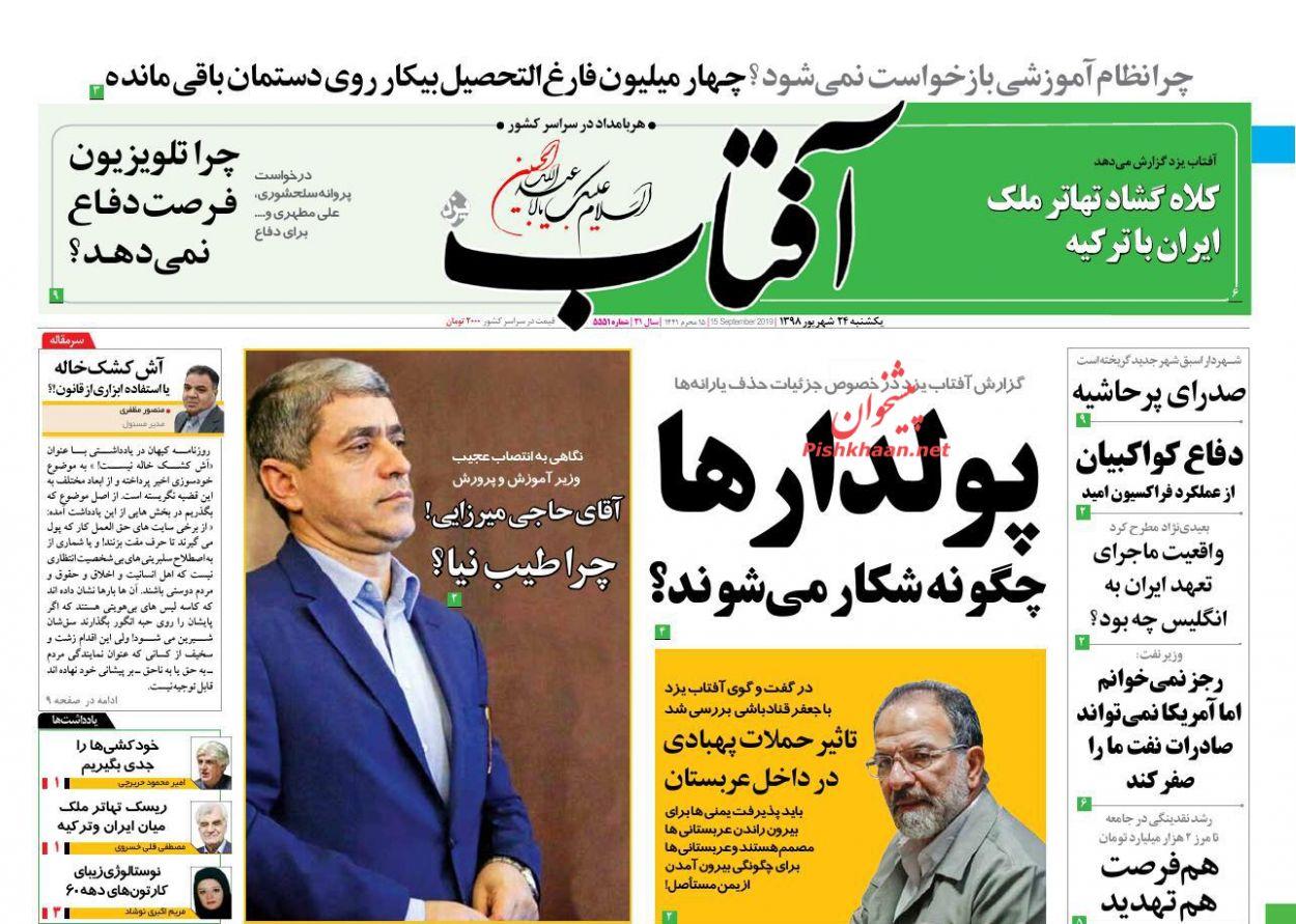عناوین اخبار روزنامه آفتاب یزد در روز یکشنبه ۲۴ شهريور :