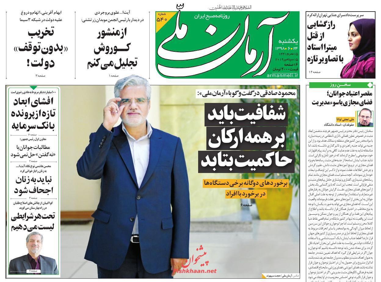 عناوین اخبار روزنامه آرمان ملی در روز یکشنبه ۲۴ شهریور :