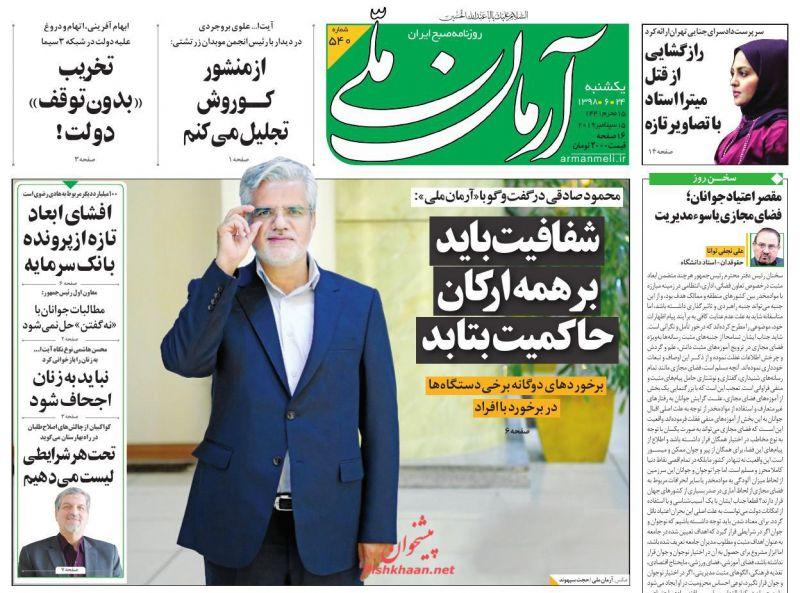 عناوین اخبار روزنامه آرمان ملی در روز یکشنبه ۲۴ شهريور :