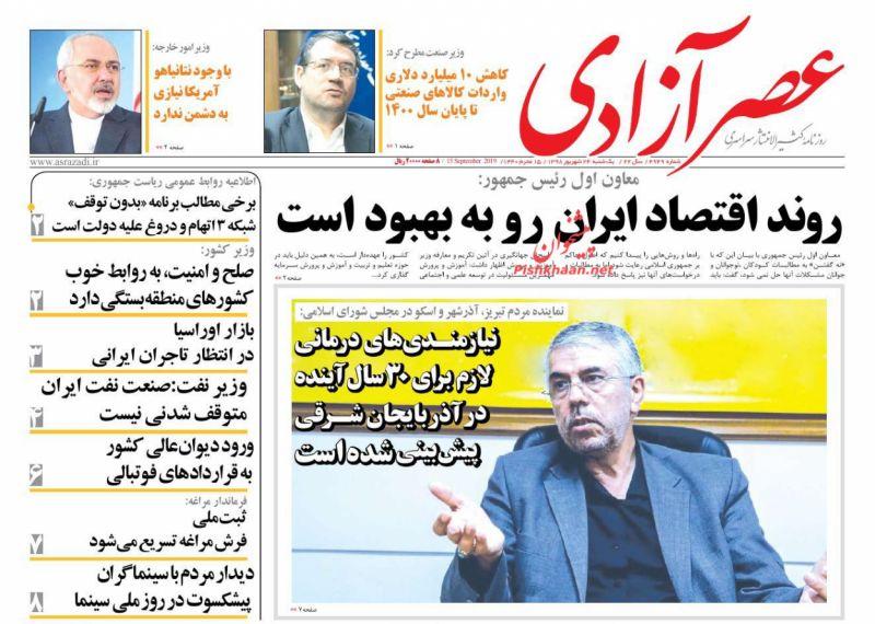 عناوین اخبار روزنامه عصرآزادی در روز یکشنبه ۲۴ شهريور