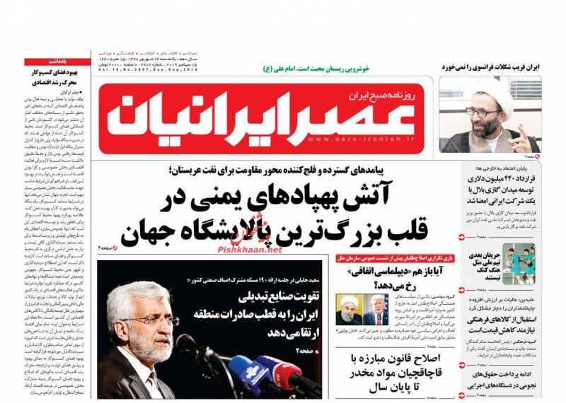عناوین اخبار روزنامه عصر ایرانیان در روز یکشنبه ۲۴ شهريور