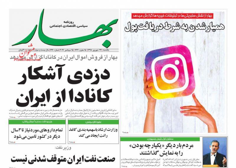 عناوین اخبار روزنامه بهار در روز یکشنبه ۲۴ شهريور
