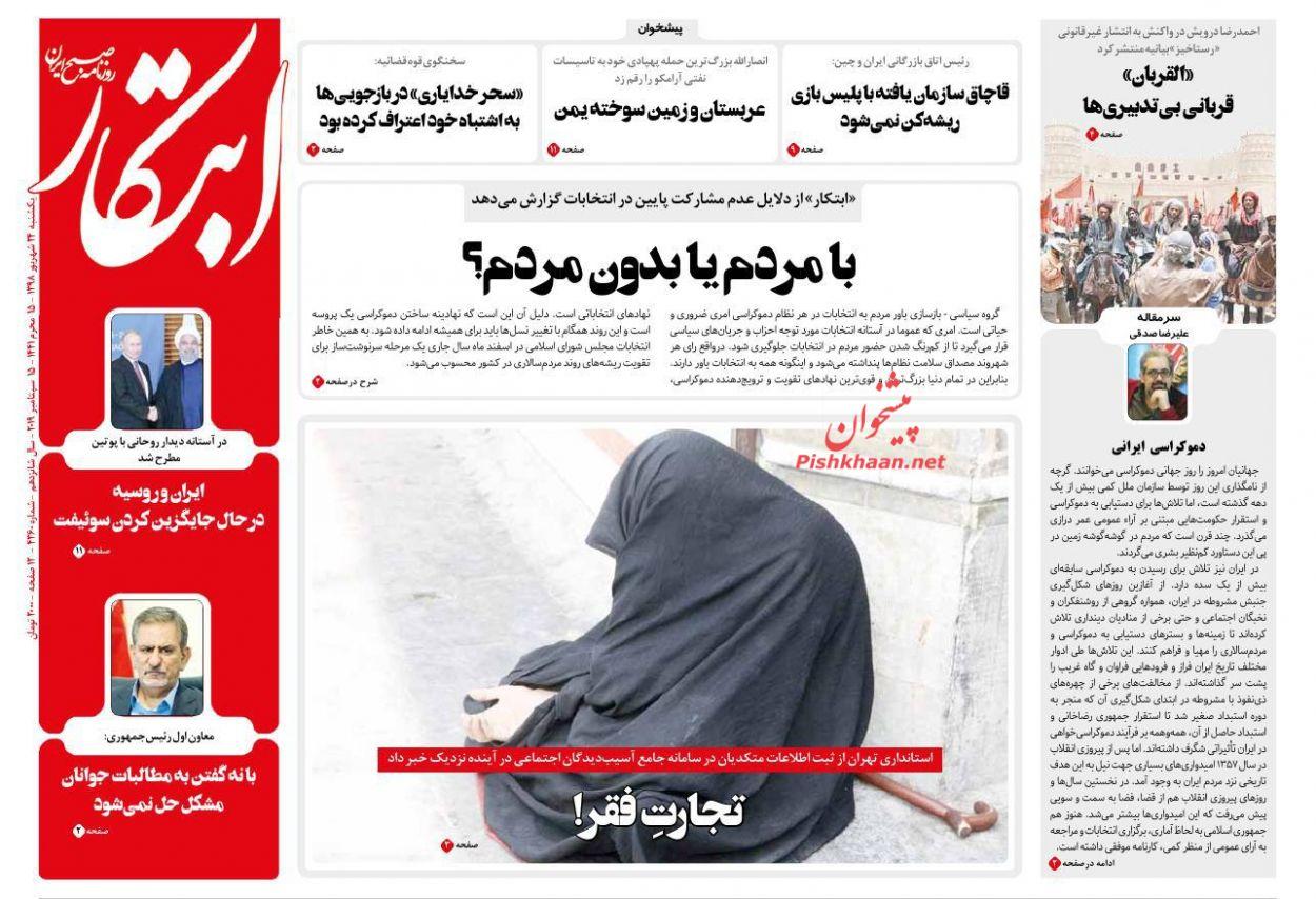 عناوین اخبار روزنامه ابتکار در روز یکشنبه ۲۴ شهريور :