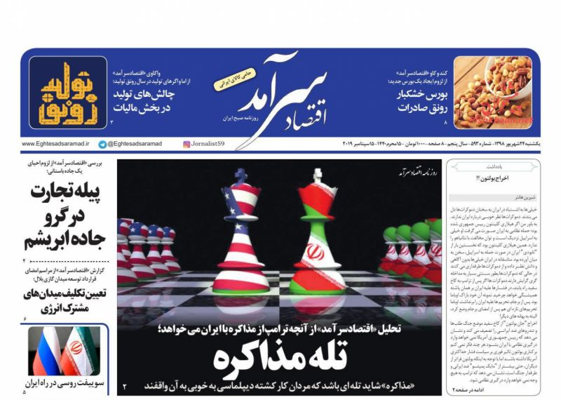 عناوین اخبار روزنامه اقتصاد سرآمد در روز یکشنبه ۲۴ شهريور