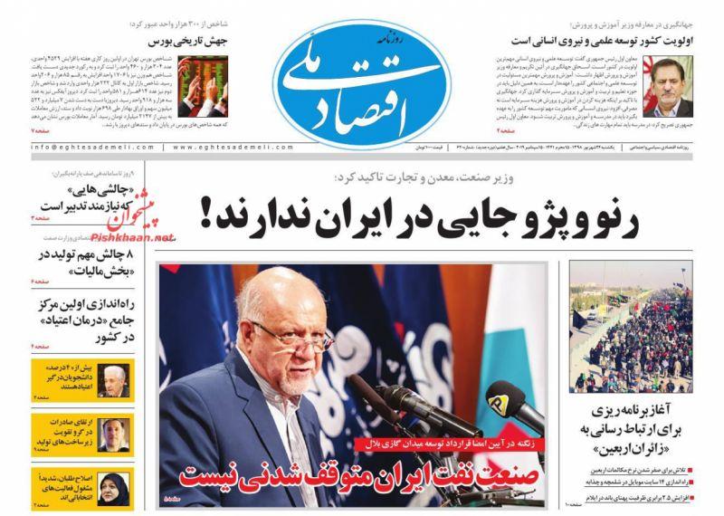 عناوین اخبار روزنامه اقتصاد ملی در روز یکشنبه ۲۴ شهريور