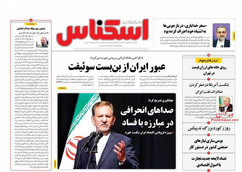 عناوین اخبار روزنامه اسکناس در روز یکشنبه ۲۴ شهريور