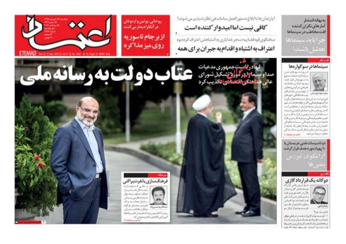 عناوین اخبار روزنامه اعتماد در روز یکشنبه ۲۴ شهريور :
