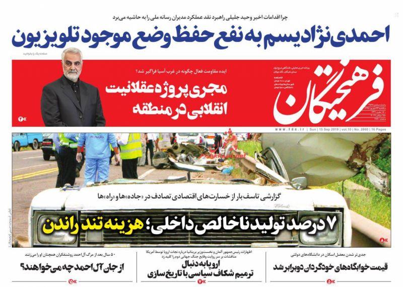 عناوین اخبار روزنامه فرهیختگان در روز یکشنبه ۲۴ شهريور