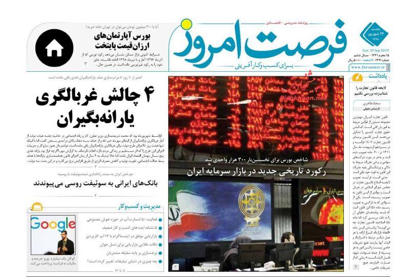 عناوین اخبار روزنامه فرصت امروز در روز یکشنبه ۲۴ شهريور