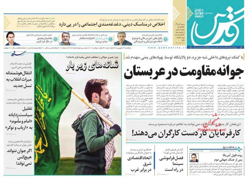 عناوین اخبار روزنامه قدس در روز یکشنبه ۲۴ شهريور