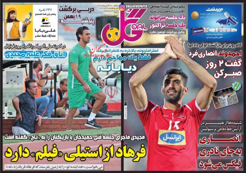 عناوین اخبار روزنامه گل در روز یکشنبه ۲۴ شهريور