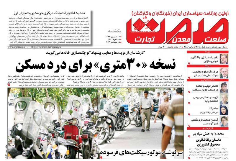 عناوین اخبار روزنامه صمت در روز یکشنبه ۲۴ شهريور