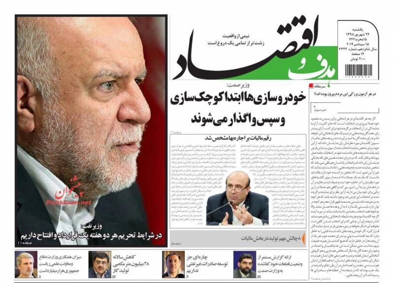 عناوین اخبار روزنامه هدف و اقتصاد در روز یکشنبه ۲۴ شهريور