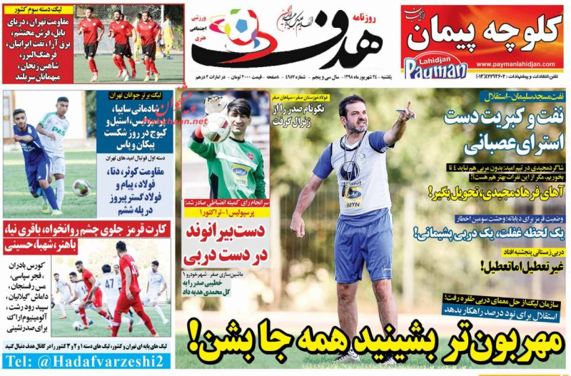 عناوین اخبار روزنامه هدف در روز یکشنبه ۲۴ شهريور