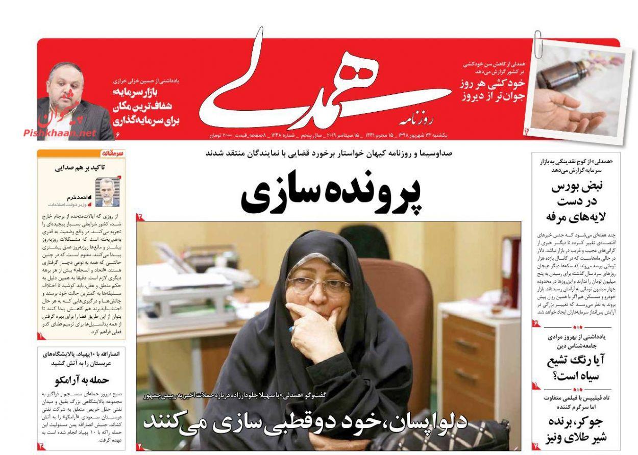 عناوین اخبار روزنامه همدلی در روز یکشنبه ۲۴ شهريور :