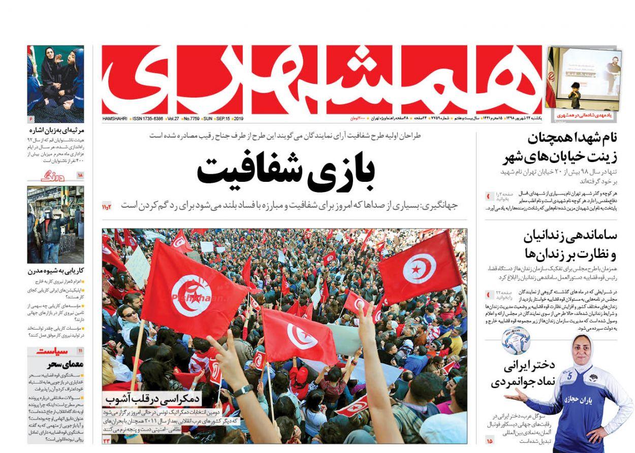 عناوین اخبار روزنامه همشهری در روز یکشنبه ۲۴ شهريور :