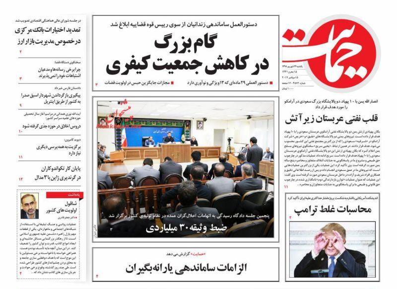 عناوین اخبار روزنامه حمایت در روز یکشنبه ۲۴ شهريور