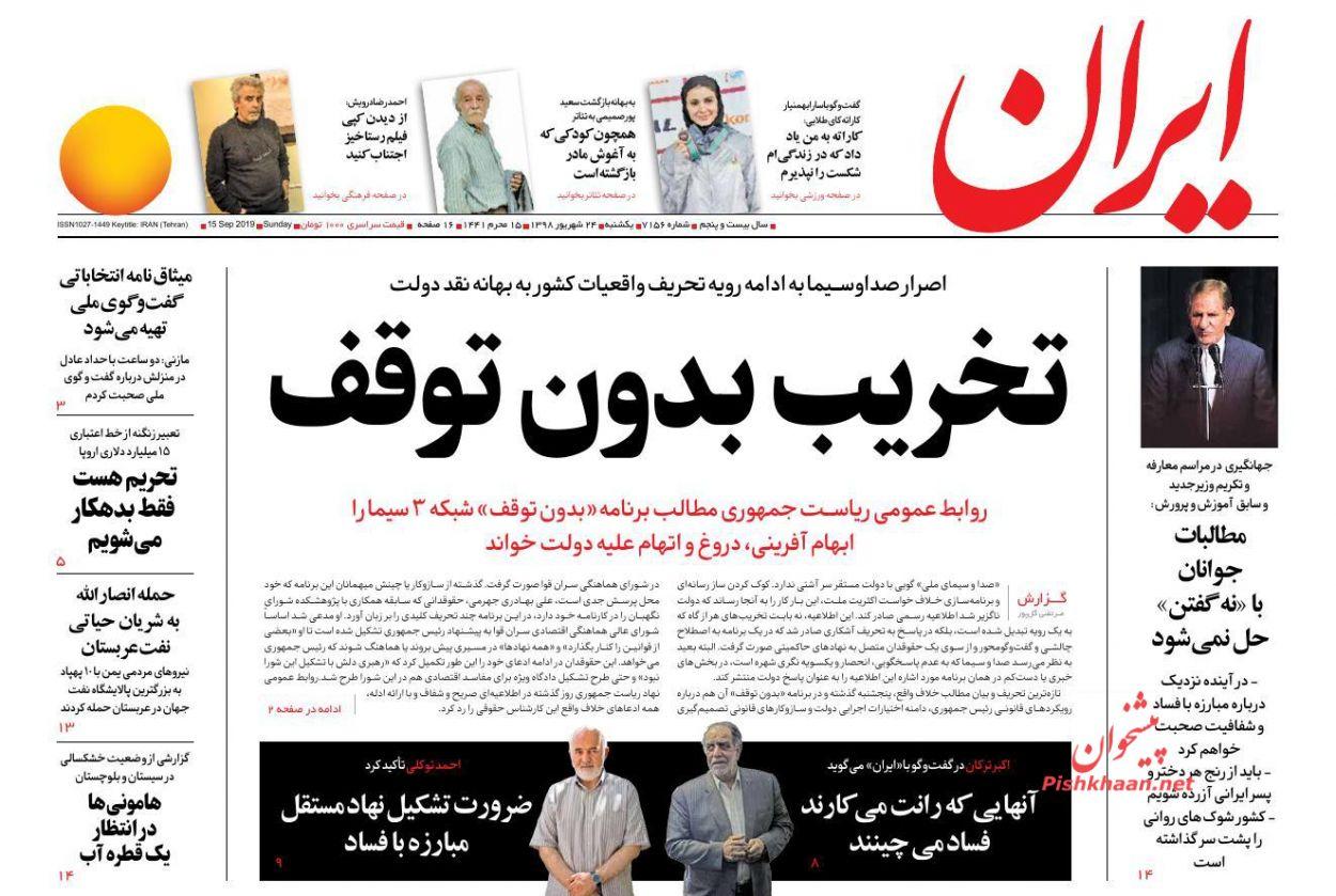 عناوین اخبار روزنامه ایران در روز یکشنبه ۲۴ شهریور :