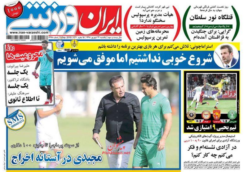 عناوین اخبار روزنامه ایران ورزشی در روز یکشنبه ۲۴ شهريور