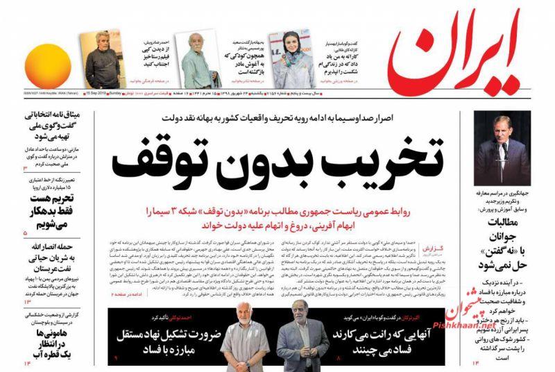 عناوین اخبار روزنامه ایران در روز یکشنبه ۲۴ شهريور :