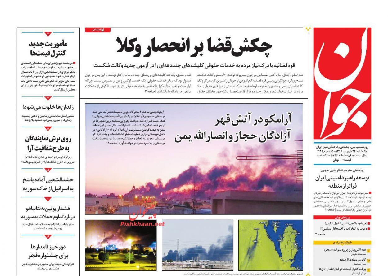عناوین اخبار روزنامه جوان در روز یکشنبه ۲۴ شهریور :