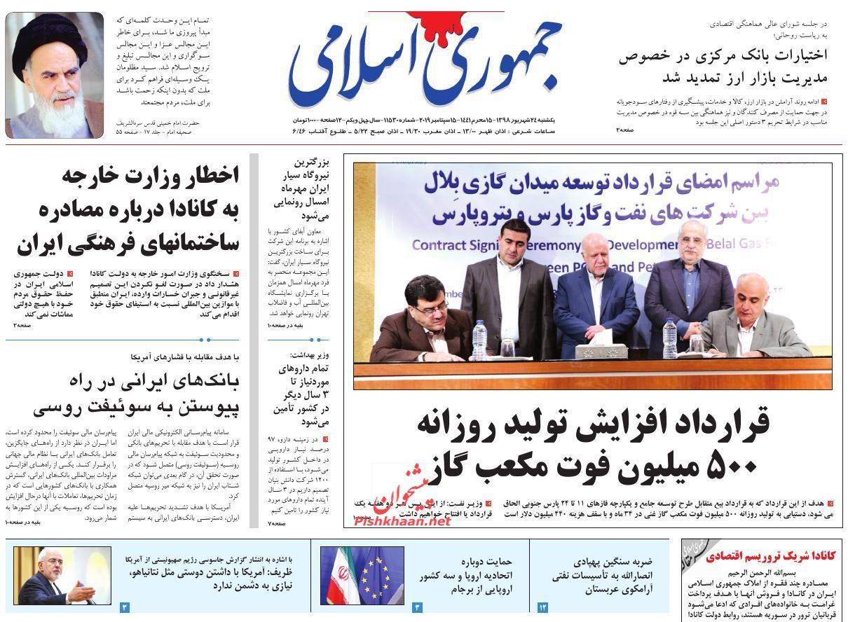 عناوین اخبار روزنامه جمهوری اسلامی در روز یکشنبه ۲۴ شهریور :
