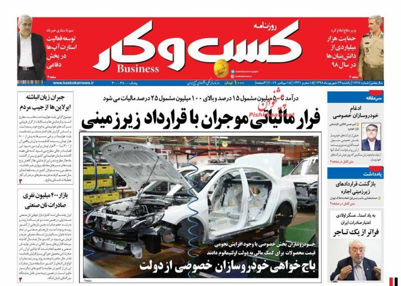 عناوین اخبار روزنامه كسب و كار در روز یکشنبه ۲۴ شهريور