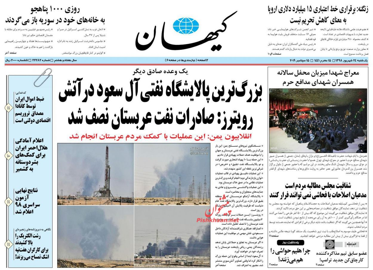 عناوین اخبار روزنامه کيهان در روز یکشنبه ۲۴ شهريور :