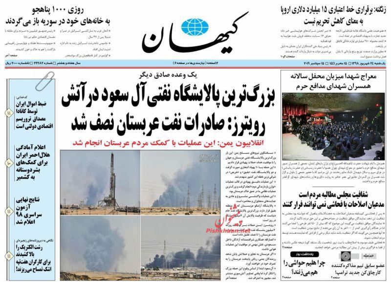 عناوین اخبار روزنامه کيهان در روز یکشنبه ۲۴ شهريور