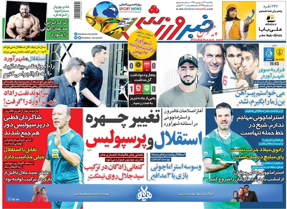 عناوین اخبار روزنامه خبر ورزشی در روز یکشنبه ۲۴ شهریور :