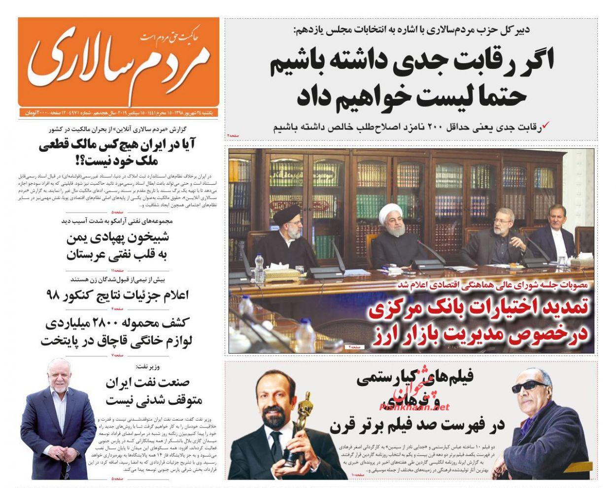 عناوین اخبار روزنامه مردم سالاری در روز یکشنبه ۲۴ شهریور :
