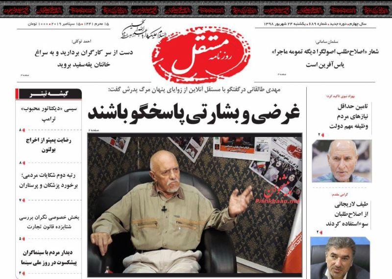 عناوین اخبار روزنامه مستقل در روز یکشنبه ۲۴ شهريور