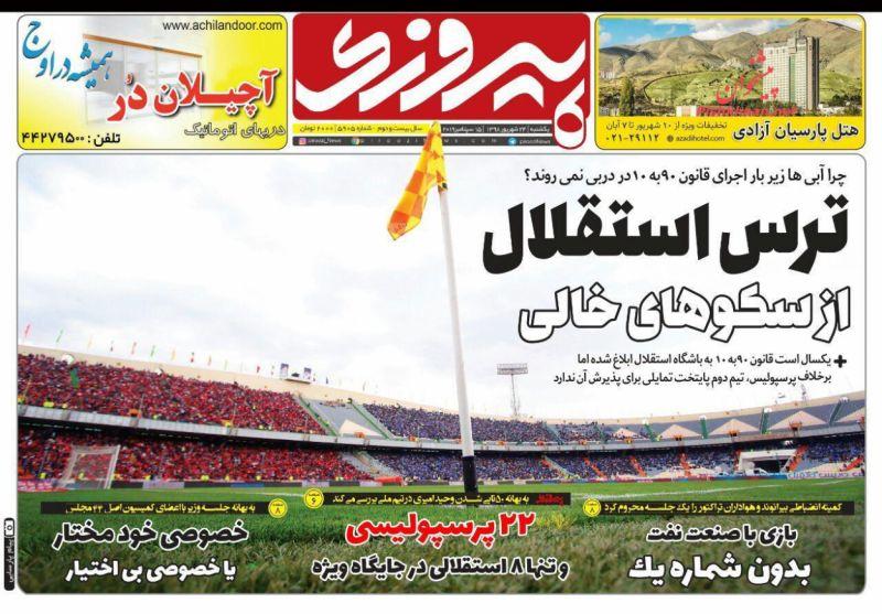 عناوین اخبار روزنامه پیروزی در روز یکشنبه ۲۴ شهريور