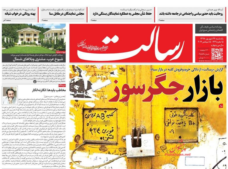 عناوین اخبار روزنامه رسالت در روز یکشنبه ۲۴ شهريور