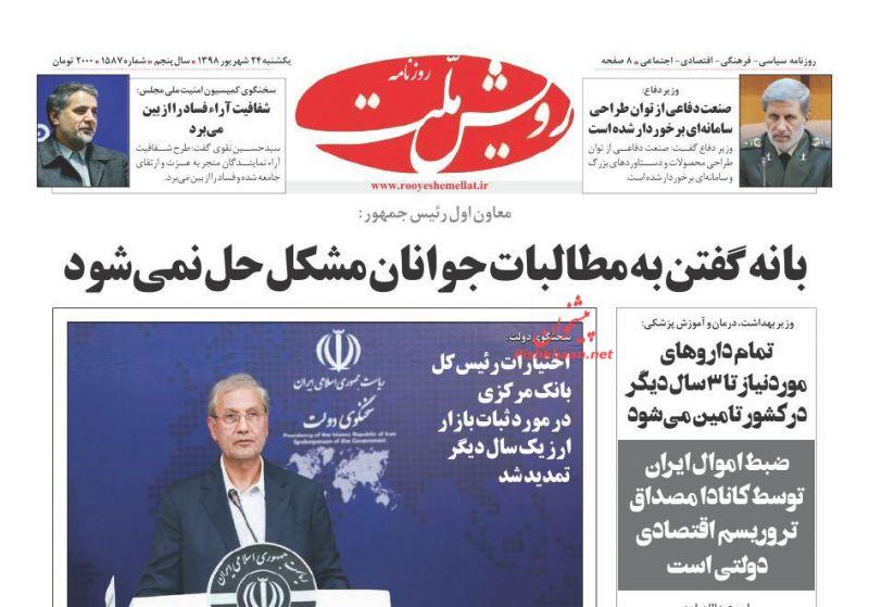 عناوین اخبار روزنامه رویش ملت در روز یکشنبه ۲۴ شهريور
