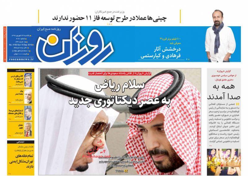 عناوین اخبار روزنامه روزان در روز یکشنبه ۲۴ شهريور