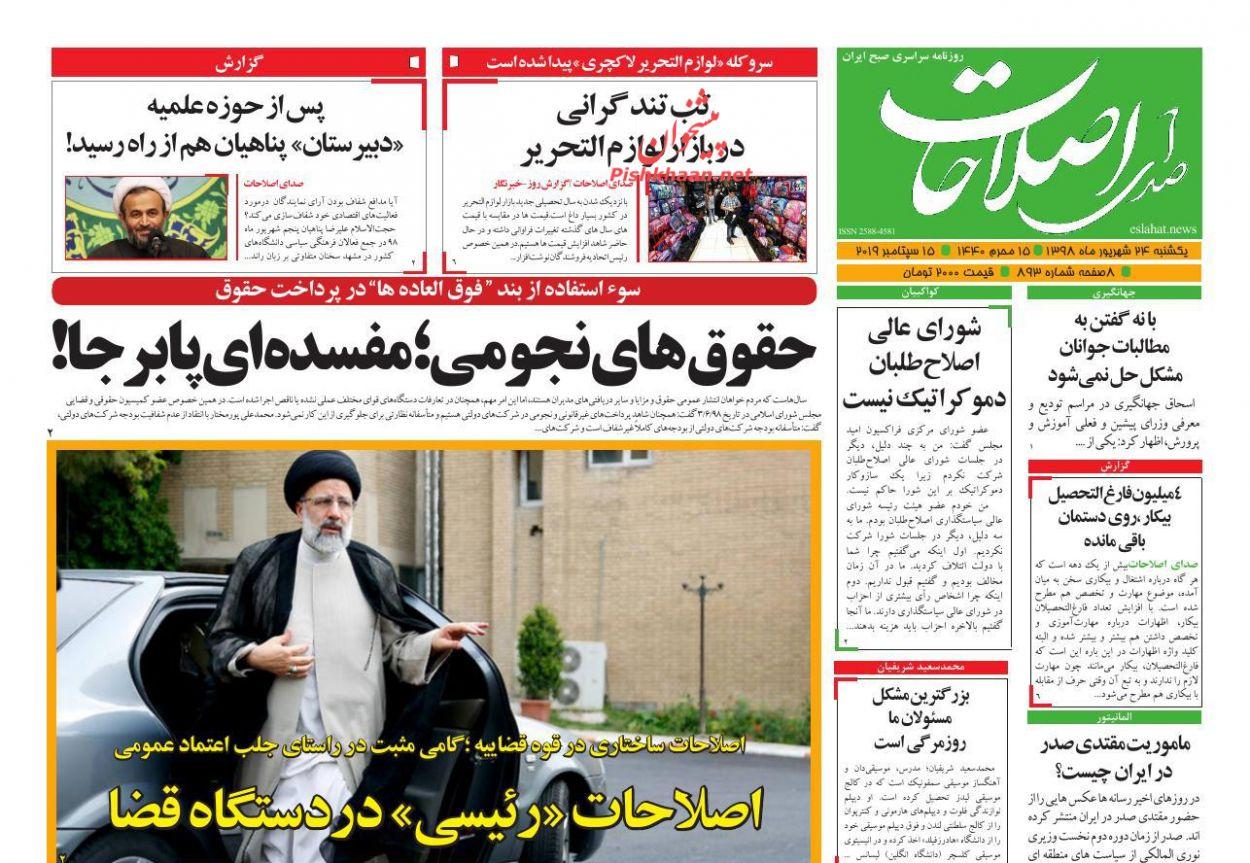 عناوین اخبار روزنامه صدای اصلاحات در روز یکشنبه ۲۴ شهریور :