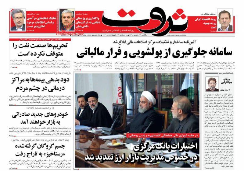 عناوین اخبار روزنامه ثروت در روز یکشنبه ۲۴ شهريور