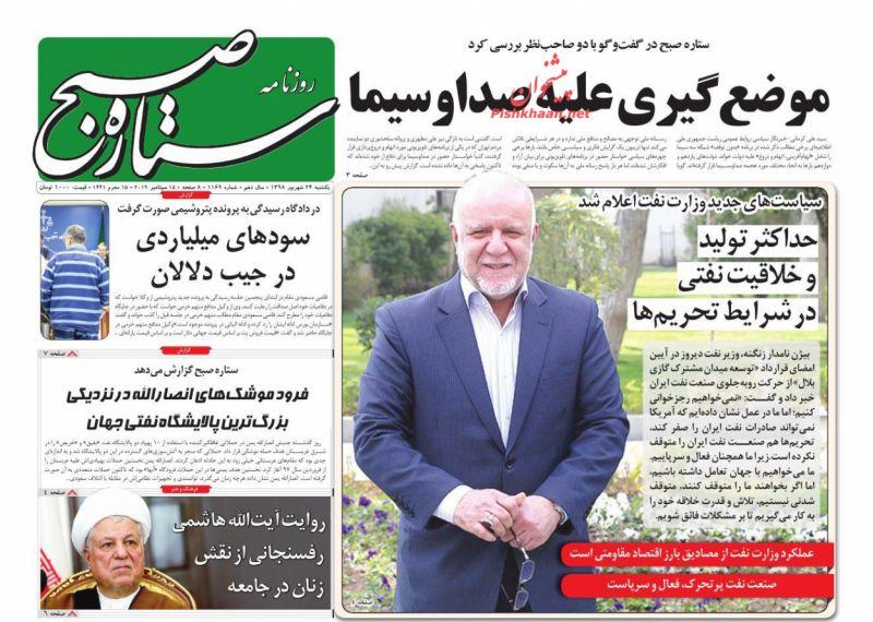 عناوین اخبار روزنامه ستاره صبح در روز یکشنبه ۲۴ شهريور