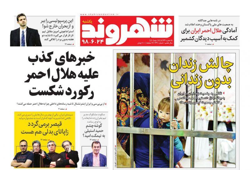 عناوین اخبار روزنامه شهروند در روز یکشنبه ۲۴ شهريور : صفحه ۱؛