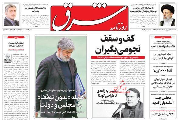 عناوین اخبار روزنامه شرق در روز یکشنبه ۲۴ شهريور