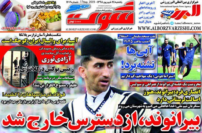 عناوین اخبار روزنامه شوت در روز یکشنبه ۲۴ شهريور