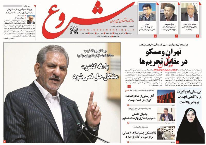عناوین اخبار روزنامه شروع در روز یکشنبه ۲۴ شهريور