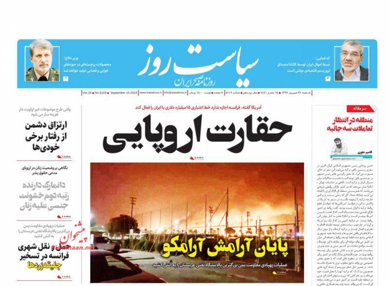 عناوین اخبار روزنامه سیاست روز در روز یکشنبه ۲۴ شهريور