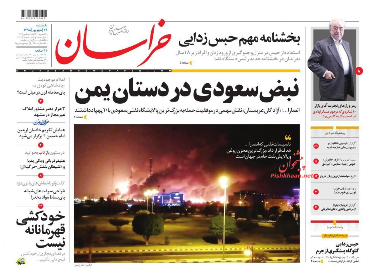 عناوین اخبار روزنامه خراسان در روز یکشنبه ۲۴ شهریور :