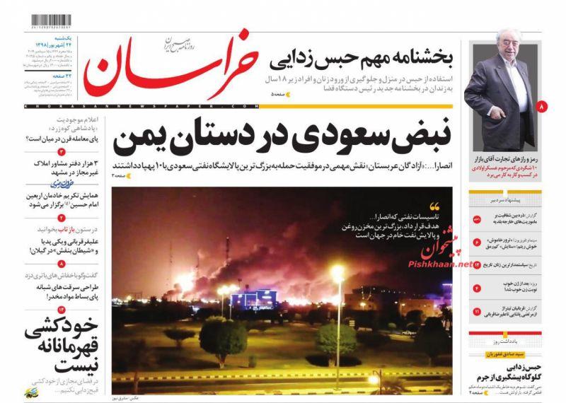 عناوین اخبار روزنامه خراسان در روز یکشنبه ۲۴ شهريور
